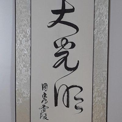 Da Guang Ming
