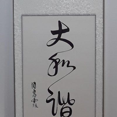 Da He Xie