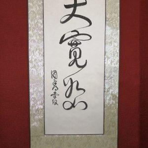 Da Kuan Shu Rouge copie