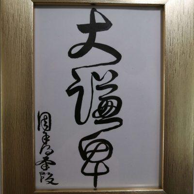 Da Qian Bei