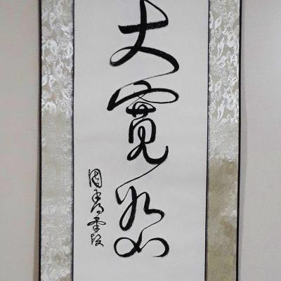 Zurbach-MarieLouise-02 - Da Kuan Shu – Le plus grand pardon